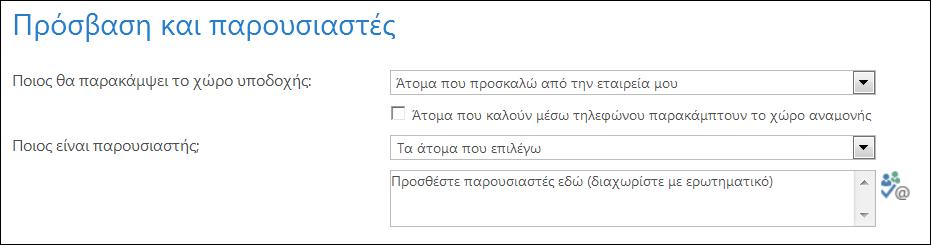 """Στιγμιότυπο οθόνης παραθύρου διαλόγου """"Πρόσβαση και παρουσιαστές"""""""