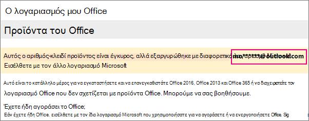 """Η σελίδα """"Ο λογαριασμός μου Office"""" δείχνει ένα μέρος του λογαριασμού Microsoft που έχω"""