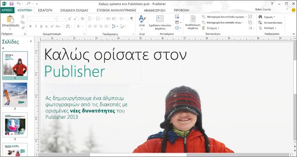 Ανακαλύψτε τον Microsoft Publisher