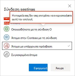 Ρυθμίσεις σύνδεσης Web του OneDrive