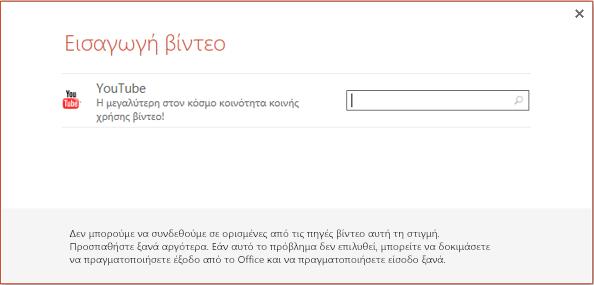 """Αυτό είναι το παράθυρο διαλόγου """"Εισαγωγή online βίντεο"""" στο PowerPoint 2013."""