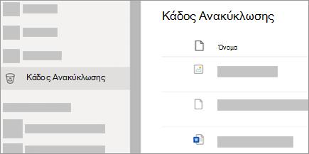 """Στιγμιότυπο οθόνης που εμφανίζει την καρτέλα """"Κάδος ανακύκλωσης"""" στο OneDrive.com."""