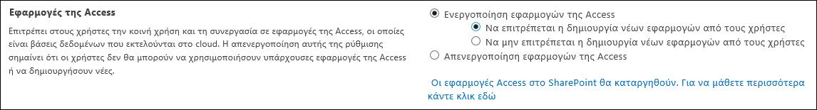 Στιγμιότυπο οθόνης των ρυθμίσεων εφαρμογής Access στη σελίδα του Κέντρου διαχείρισης SharePoint