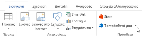 """Στιγμιότυπο οθόνης της ενότητας της καρτέλας """"Εισαγωγή"""" στην κορδέλα του Word με το δρομέα που δείχνει προς μου πρόσθετα, επιλέξτε τα πρόσθετά μου για να αποκτήσετε πρόσβαση σε πρόσθετα για το Word."""