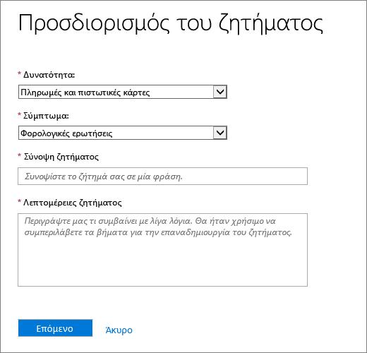 Αναγνώριση της σελίδας πρόβλημα με τη μορφή Office 365 Admin Center υπηρεσίας αίτηση.
