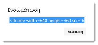 Κώδικας ενσωμάτωσης για ένα βίντεο του Office 365
