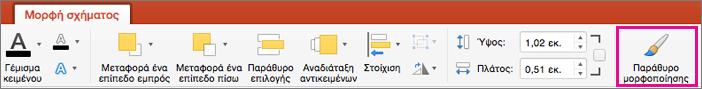"""Καρτέλα """"Μορφοποίηση σχήματος"""" στο PowerPoint για Mac"""