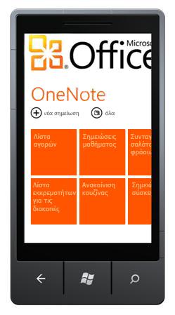 Ενότητα OneNote Mobile 2010