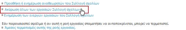 """Σύνδεση """"Ακύρωση όλων των εργασιών συλλογής σχολίων"""" στη σελίδα """"Κατάσταση ροής εργασίας"""""""