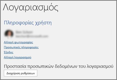 """Το πλαίσιο """"Λογαριασμός"""" που εμφανίζει την περιοχή """"Προστασία προσωπικών δεδομένων λογαριασμού"""", κουμπί """"Διαχείριση ρυθμίσεων"""""""