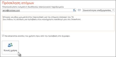 Κοινή χρήση παρουσίασης στο SharePoint