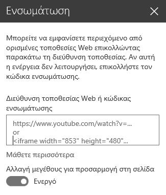 """Στιγμιότυπο οθόνης του παραθύρου διαλόγου """"Ενσωμάτωση κώδικα"""" στο SharePoint."""