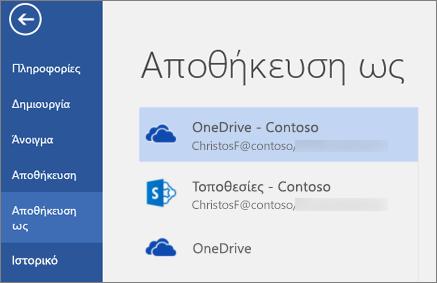 Αποθήκευση ενός εγγράφου Word στο OneDrive για επιχειρήσεις