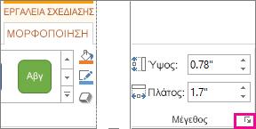 """Εκκίνηση παραθύρου διαλόγου στην ομάδα """"Μέγεθος"""" στην καρτέλα """"Εργαλεία σχεδίασης""""/""""Μορφοποίηση"""""""