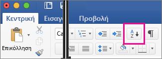 """Στην """"Κεντρική"""" καρτέλα, κάντε κλικ στο κουμπί """"Ταξινόμηση""""."""