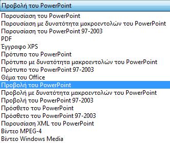 Αποθηκεύστε την παρουσίασή σας ως προβολή του PowerPoint.