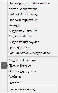 Λίστα επιλογών και εντολών μετά το πάτημα του πλήκτρου με το λογότυπο των Windows + X