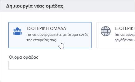 Στιγμιότυπο οθόνης που δείχνει τη δημιουργία μια οθόνη ομάδα στο Yammer με εσωτερική επιλεγμένη ομάδα.
