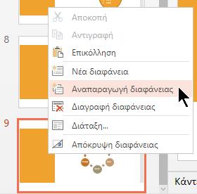 """Κάντε δεξί κλικ σε μια διαφάνεια και, στη συνέχεια, επιλέξτε """"Αναπαραγωγή διαφάνειας"""""""