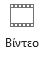 """Το κουμπί βίντεο στην καρτέλα """"Εγγραφή"""" στο PowerPoint 2016"""