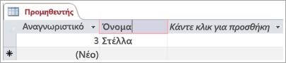 Απόκομμα οθόνης του πίνακα προμηθευτή που εμφανίζει δύο γραμμές με το Αναγνωριστικό