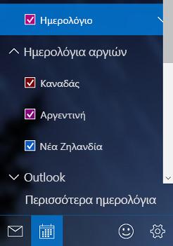 Προσθήκη ημερολογίου αργιών στο Windows 10