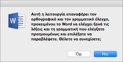 """Ορίστε να ελέγχει το Word την ορθογραφία και τη γραμματική που του είχατε ορίσει παλαιότερα να παραβλέπει, κάνοντας κλικ στο κουμπί """"Ναι""""."""