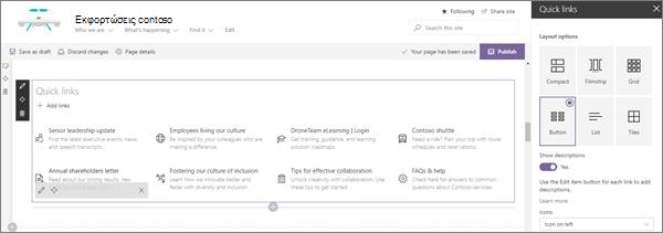 Δείγμα εισαγωγής τμήματος Web γρήγορων συνδέσεων για την τοποθεσία προσγείωσης σύγχρονης επιχείρησης στο SharePoint Online