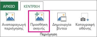 Προσθήκη σκηνής σε περιήγηση του Power Map