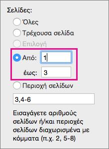 Εκτύπωση περιοχής σελίδων, πληκτρολογώντας μια έναρξης της σελίδας για από και τελειώνει σελίδας για να.