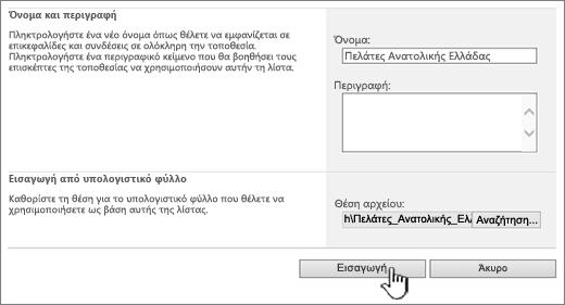 Παράθυρο διαλόγου δημιουργίας εισαγωγής υπολογιστικού φύλλου με επισημασμένο το κουμπί εισαγωγής