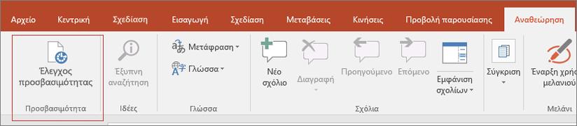 Απόσπασμα οθόνης του περιβάλλοντος εργασίας χρήστη του Word που εμφανίζει αναθεώρηση > Έλεγχος προσβασιμότητας με ένα κόκκινο πλαίσιο γύρω από αυτό.