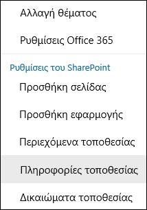 Στιγμιότυπο οθόνης που εμφανίζει την επιλογή του μενού πληροφοριών τοποθεσίας του SharePoint.