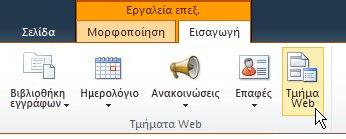 Επιλογή 'Περισσότερα τμήματα Web'