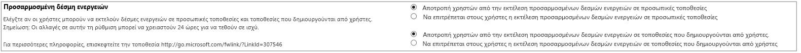 Ενότητα προσαρμοσμένων δεσμών ενεργειών της σελίδας ρυθμίσεων στο κέντρο διαχείρισης του SharePoint