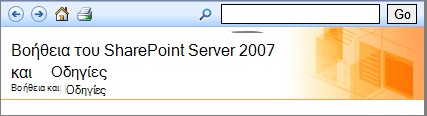 Κεφαλίδα του παραθύρου στη Βοήθεια του SharePoint 2007