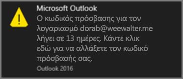 Μια εικόνα της ειδοποίησης που βλέπει ο χρήστης όταν πρόκειται να λήξει ο κωδικός πρόσβασής του.