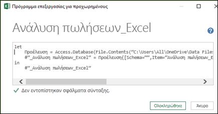 Παράθυρο ερωτήματος πρόγραμμα επεξεργασίας για προχωρημένους Power με M γλώσσας επεξεργασίας