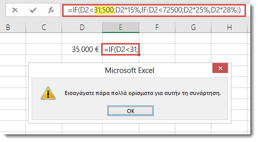 Μήνυμα του Excel κατά την προσθήκη κόμματος σε μια τιμή