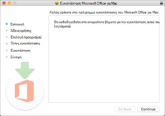 """Πρώτη οθόνη εγκατάστασης στο Mac 2016 με επισημασμένο το στοιχείο """"Συνέχεια"""""""