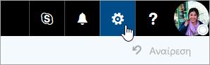 """Στιγμιότυπο οθόνης με το κουμπί """"Ρυθμίσεις"""" στη γραμμή περιήγησης."""