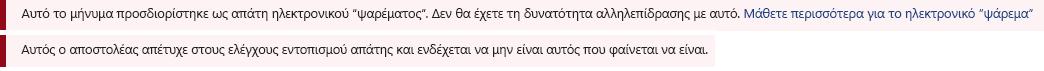 Στιγμιότυπο οθόνης της γραμμής κόκκινο ασφάλεια στο μήνυμα του Outlook.