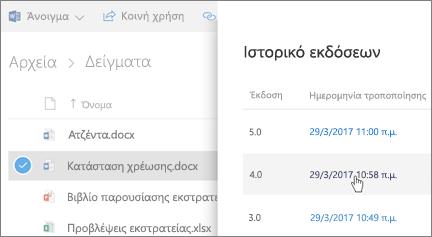 Στιγμιότυπο οθόνης του ιστορικού εκδόσεων για μια OneDrive για επιχειρήσεις αρχείου που εμφανίζεται στο παράθυρο λεπτομερειών