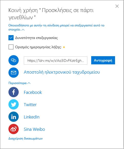 """Όλες οι επιλογές του κουμπιού """"Κοινή χρήση"""" του OneDrive"""