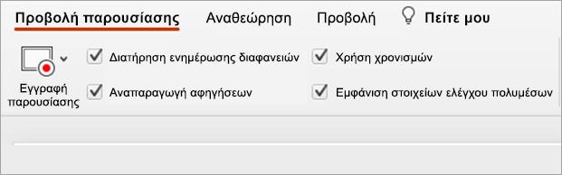 Εμφανίζει την επιλογή Να διατηρούνται οι διαφάνειες ενημερωμένες