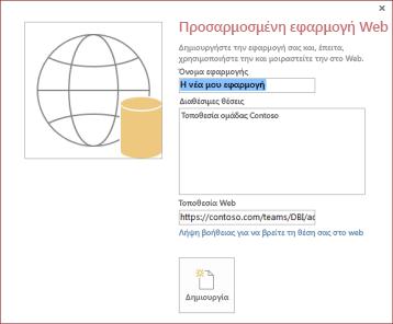 """Το νέο παράθυρο διαλόγου προσαρμοσμένης εφαρμογής Web, που δείχνει την τοποθεσία ομάδας Contoso στο πλαίσιο """"Διαθέσιμες θέσεις""""."""