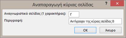 """Ένα στιγμιότυπο οθόνης εμφανίζει το παράθυρο διαλόγου """"Αναπαραγωγή κύριας σελίδας""""."""