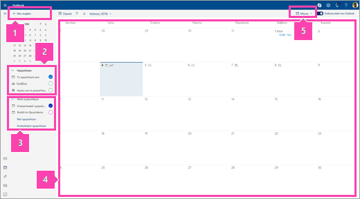 Στιγμιότυπο οθόνης του περιβάλλοντος εργασίας Ημερολογίου