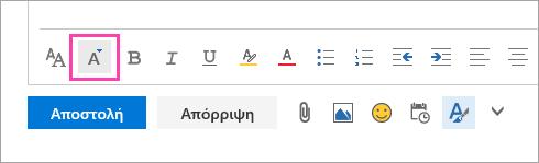 """Στιγμιότυπο οθόνης του κουμπιού """"μέγεθος"""" γραμματοσειρά """""""