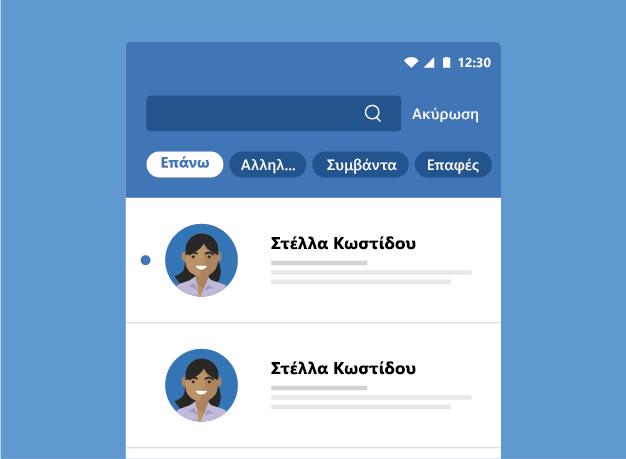 Εμφανίζει αποτελέσματα αναζήτησης του Outlook